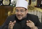 وزير الاوقاف: مصر غنية برجالها العظماء والإرهاب إلى زوال