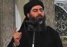أمريكا: لا يمكننا تأكيد مقتل أبو بكر البغدادي