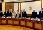 مجلس الوزراء يقف دقيقة حداد على أرواح شهداء القوات المسلحة والشرطة
