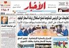 تقرأ في «الأخبار»| تعليمات من الرئيس للحكومة لمنع استغلال زيادة أسعار الوقود