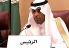 البرلمان العربي يُطالب برفع العقوبات الاقتصادية عن السودان