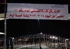 إغلاق »شاطئ 4« المجاور لقرية حادث الطعن لمدة 5 أيام في الغردقة