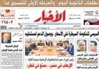 تقرأ في جريدة الأخبار..السيسي للحكومة: السيطرة على الأسعار..ووصول الدعم لمستحقيه