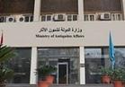 الآثار تعيد تأهيل متحف تل بسطة