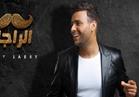 """أغنية """"الراجل""""لـ رامي صبري تحقق رقم قياسي في دول الخليج"""