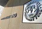 صندوق النقد الدولي يتوقع تحسن الاقتصاد المصري خلال عام