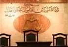 تأجيل محاكمة متهمين بالانضمام لجماعة إرهابية بالسيدة زينب لـ١٢ أغسطس