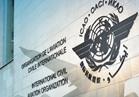 """""""الإيكاو"""" تشيد بإجراءات مصر والسعودية والإمارات والبحرين في """"سلامة الملاحة الجوية"""""""
