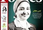 لبنى هلال تحتل المركز الثاني ضمن أقوى السيدات العربية