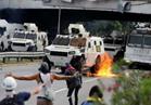 المعارضة الفنزويلية تسعى لإضراب يشل مظاهر الحياة