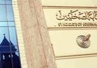 تأجيل دعوى بطلان انتخابات نقابة الصحفيين لـ 1 أكتوبر