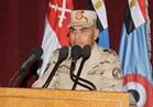 وزير الدفاع: القوات المسلحة ستظل عصية على كل من يحاول النيل منها أو التطاول عليها