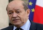 """وزير الخارجية الفرنسي: هزيمة """"داعش"""" عسكريا باتت وشيكة"""