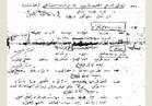 «بوابة أخبار اليوم» تنشر التعليمات الأخيرة للضباط الأحرار بخط «عبد الناصر»