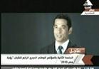 عمرو سعد: المصريون مسئولون عن تنفيذ رؤية مصر 2030
