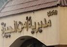 سقوط عصابة الاتجار في الهيروين بالجيزة
