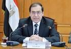 وزير البترول: شركات عالمية ترحب بالاستثمار فى صناعة الغاز الطبيعي بمصر