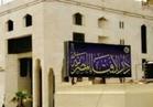 مرصد الإفتاء : إنشاء مجلس لمواجهة الإرهاب خطوة هامة لمحاربة التطرف