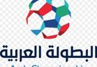 صدمة ..جوائز البطولة العربية مهددة باﻹلغاء