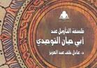 هيئة الكتاب تصدر «فلسفة التأويل عند أبى حيان التوحيدي»