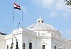 مجلس النواب ينعي شهداء الوطن في رفح