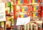 """بالفيديو : منتجات عالية الجودة تحمل شعار """" صنع فى مصر """""""