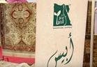 """بالفيديو : مصر الخير تعرض سجاد يدوى من إنتاج """" الغارمين والغارمات """" والعائد لصالحهم"""