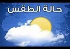 الأرصاد: طقس الأربعاء مائل للحرارة ..والعظمى بالقاهرة 37 درجة