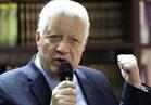 مرتضى منصور:إدارة الزمالك ستحصل على الاستغناء الخاص بمحمود علاء اليوم