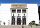 فيتامينات فكرية..ندوة لرفع مستوى الطلاب التعليمي بمكتبة مصر الجديدة