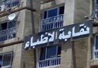 أمين نقابة الأطباء: تأخر بدء انتخابات «فرعية القاهرة».. وانقطاع الاتصال بجنوب سيناء