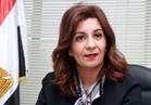 وزيرة الهجرة: حريصون على حفظ كرامة المواطن المصري بالخارج