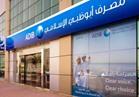 مصرف أبو ظبي الإسلامي – مصر يحقق 339 مليون جنيه أرباح خلال 6 شهور