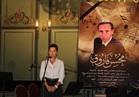 ليلة حب في وداع حارس التراث الموسيقي الراحل محسن فاروق