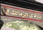 رسميا .. انتخابات الزمالك الجديدة 24و25 نوفمبر القادم