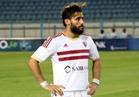باسم مرسي يعود لتدريبات الزمالك بعد شفائه من الإصابة