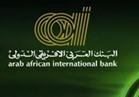 البنك العربى الأفريقى يعلن استمرار حملاته التطويرية للسواحل