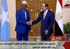 الرئيس السيسي ونظيره الصومالي يلتقطان الصور التذكارية.. فيديو
