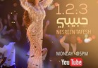 "بالفيديو   نسرين طافش تطرح فيديو كليب""123 حبيبي"" علي يوتيوب"