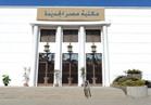"""""""الإبداع في فن السجاد"""" ندوة تنظمها مكتبة مصر الجديدة .. الخميس"""