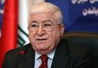 الرئيس العراقي يؤكد ضرورة بذل الجهود لحل المشاكل بين بغداد وأربيل