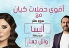 دويتو غنائي بين إليسا ووائل جسار في حفل بالقاهرة غدا