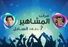إنفوجراف  ضرائب «حفلات الساحل».. عمرو دياب في المقدمة