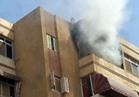 السيطرة على حريق داخل شقة سكنية بالفيوم