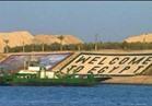 تايم لاين| عامان على «هدية مصر للعالم»