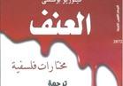 """المركز القومي للترجمة يصدر الطبعة العربية من """"العنف...مختارات فلسفية"""""""