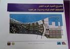 ننفرد .. بنشر صورة مخطط تنمية غرب مصر ومحافظة مرسي مطروح
