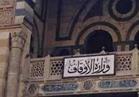 الأوقاف تنفي إغلاق المساجد  إلا للتجديد