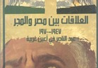 """"""" العلاقات بين مصر والمجر """"أحدث إصدارات هيئة الكتاب"""