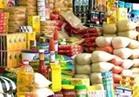 الحكومة تنفي وجود نقص بالسلع التموينية وارتفاع أسعارها بالمجمعات الاستهلاكية